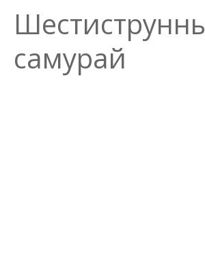 """Afficher """"Шестиструнный самурай"""""""